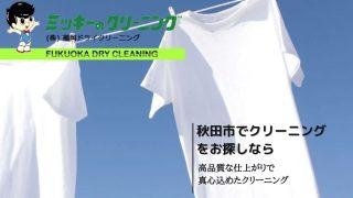 株式会社福岡ドライクリーニング